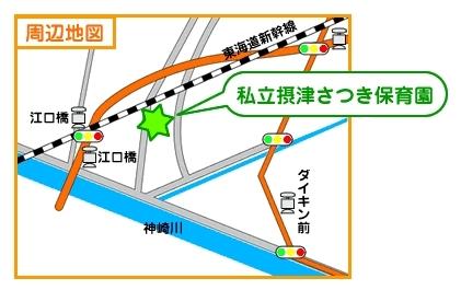摂津さつき保育園地図
