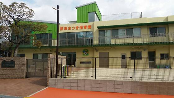 摂津さつき保育園